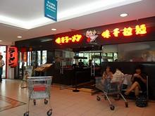 カルフール(スーパー)の中にある味千ラーメン。この先留学中、日本食を食いたい時に何度もお世話になる事になる。