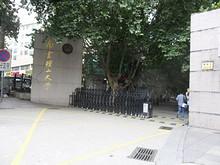 南京理工大学3号門