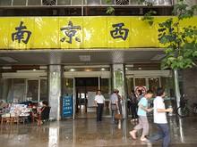 南京西駅入り口。大きな南京駅と違って、かなり小さい