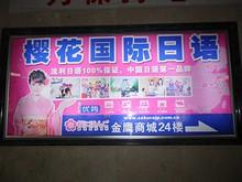 新街口地下鉄駅の中で見かけた、日本語教室の広告
