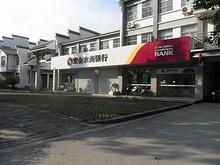 農村銀行を発見