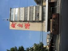 南京港事務所?