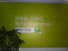 Windows7の広告。地下鉄新街口駅にて