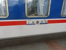 西安からの夜行列車