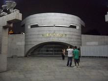 棟の真下にある外難歴史記念館