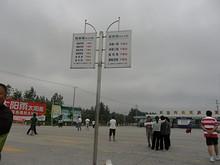 陳家鎮バスターミナルの看板