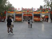 夫子廟の廟そのもの入口
