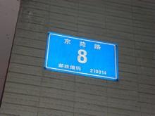 東園路8号