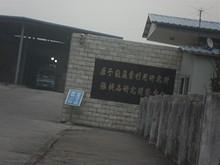 送電線沿いにある放射能農業利用研究所