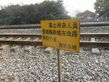 関係者以外は、鉄路を超えたり、横を通ったりしてはいけません?