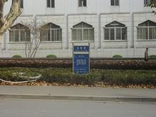 農業大学 金陵路