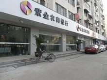 紫金農商銀行 光華路支店
