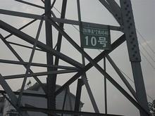 鐘高#2線4546 10号鉄塔