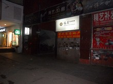 日本料理店の入口