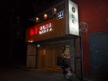日本料理店「稲菊」
