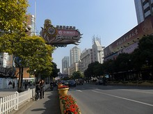 湖南路文明街の看板