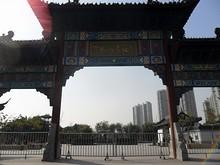 宝船遺跡公園入口