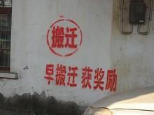 取り壊し対象の建物に書いてある「(搬迁)立ち退き」の印