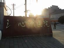 江心洲医院