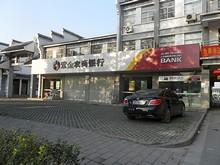 紫金農商銀行 江心洲支店