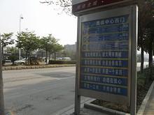 オリンピックスポーツセンター西門バス停