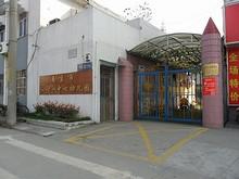 江心洲中心幼稚園