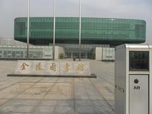 金陵図書館