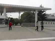 江蘇教育学院入口