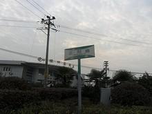 正陽路路牌
