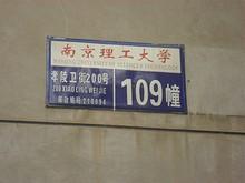 寮の建物番号票