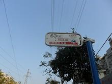 大明西路バス停