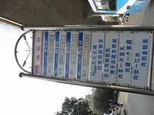梅花村バス停