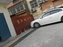 望江矶2号住宅区入口