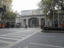 南京市公安局