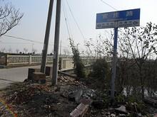 教会そばの橋「新黄橋」