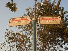 営業所前のバス停