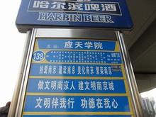 応天学院バス停