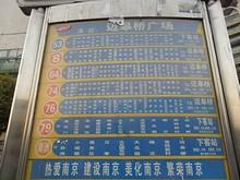 迈皋橋広場バス停