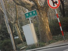 陵園路路牌