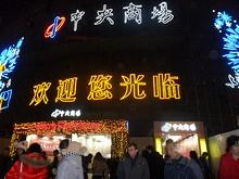 中央商場入口