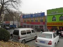 中国移動通信 衛崗店