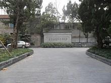 国民革命軍遺族学校と書いてある