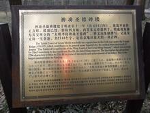 神功聖徳碑楼の説明文