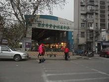 紫金城菜市場