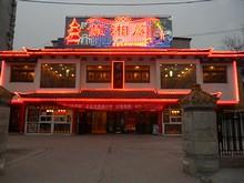 大きいレストラン