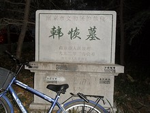 誰かの墓を発見