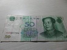 柏雲と書いてあるボロい50元札