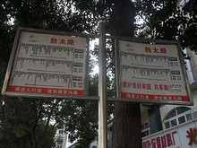 勝太路バス停
