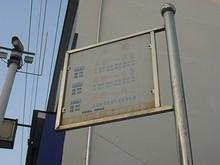 別の丹陽バス停