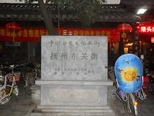 揚州東関街